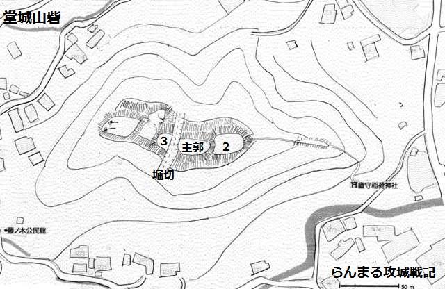 堂城山砦縄張図②