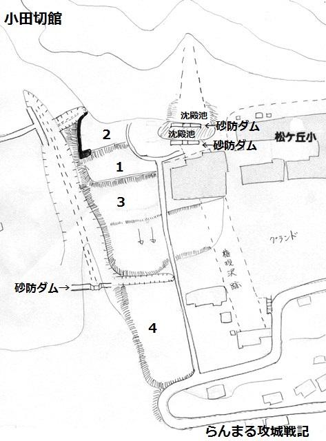 小田切館 (29)