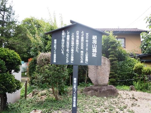 inariyama2  (6)