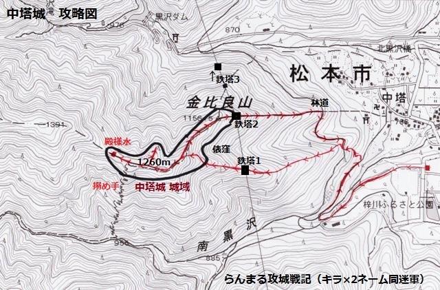 中塔城攻略図