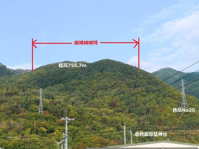 飯縄山城 (3)
