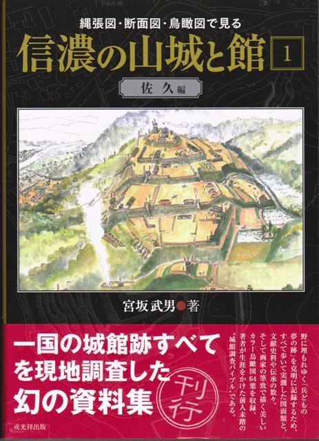 信濃の山城と館①