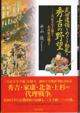 武田遺領をめぐる動乱と秀吉の野望