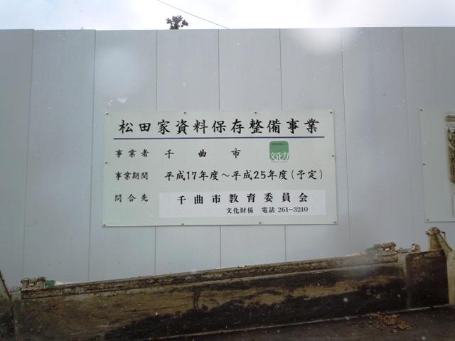 八幡松田館 (7)