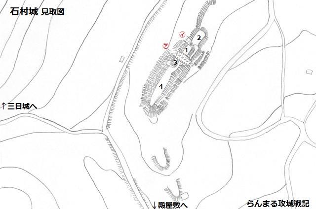 石村城見取図①