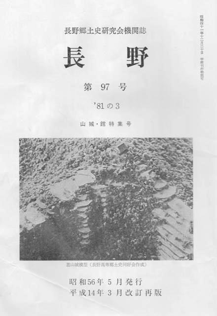nagano9701.jpg