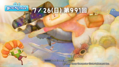 20090723-katamaritamasii.jpg