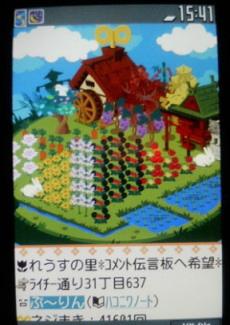 200910-hakoniwa-reusnosato.jpg