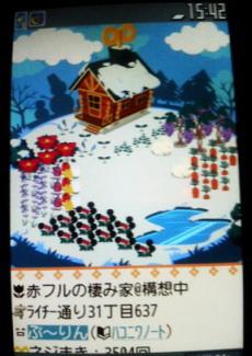 200910-hakoniwa-akahurunosumika.jpg