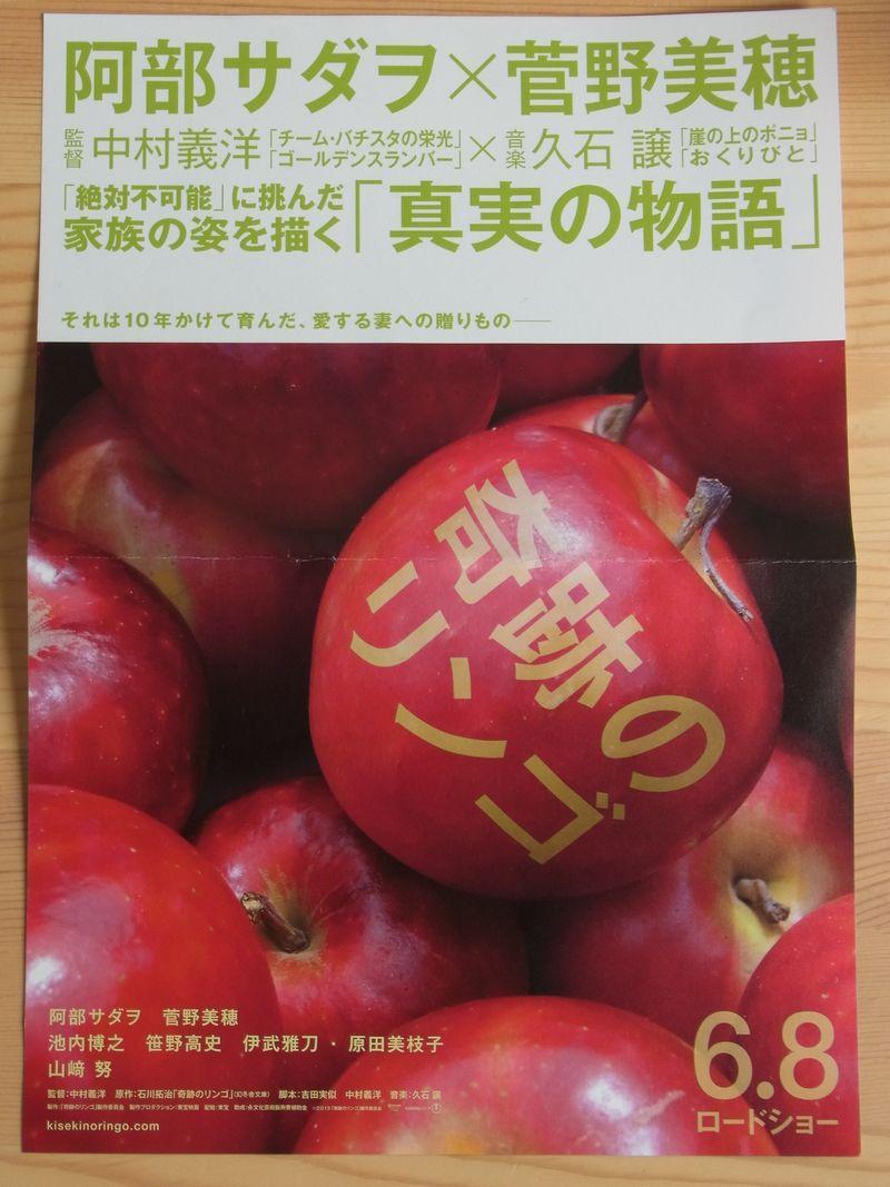 奇跡のリンゴ(映画)表