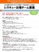 2013募集告知レスキュー大会