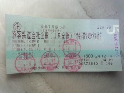 野洲⇔福山は5250円