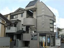 田中勝工務店