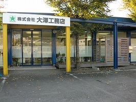 大澤工務店