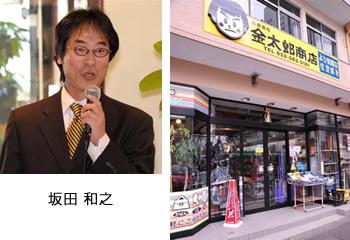 金太郎商店