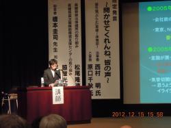 当事者松尾さん②_convert_20121229174324