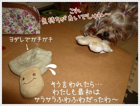 おもちゃ(あ)