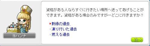 MapleStory 2012-09-26 21-50-43-715