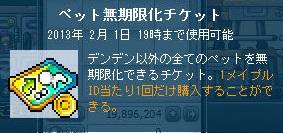 MapleStory 2012-11-03 19-19-56-690