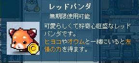MapleStory 2012-11-03 19-20-06-945