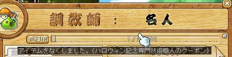 MapleStory 2012-11-15 18-01-13-754