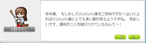 MapleStory 2013-01-01 19-47-22-794