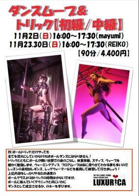 11月ダンス(Rm)