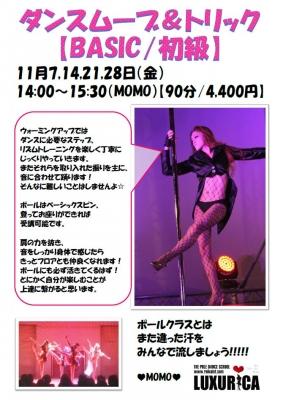 )11月ダンス(M