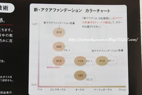 新アクアファンデーション カラーチャート