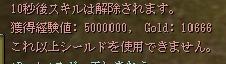 ソロだと500万もっ!!!