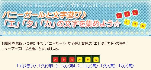 文字イベント