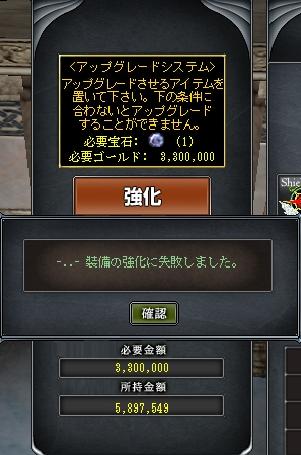 強化失敗(゚∀゚)キタコレ!!