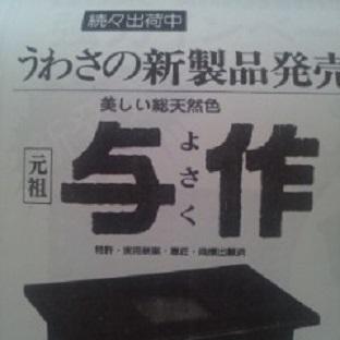 オーエム与作02