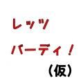 レッツバーディ!!    バディファイトまとめサイト!