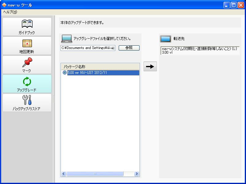 navu_update16.png