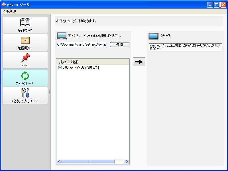 navu_update19.png