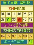 2013y01m07d_185927957.jpg