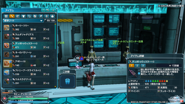 pso20131214_235402_007.png
