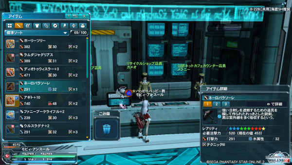 pso20131214_235404_008.png