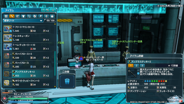 pso20131214_235411_009.png
