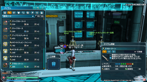 pso20131214_235414_010.png
