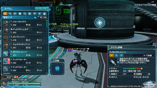 pso20131215_144857_005.png