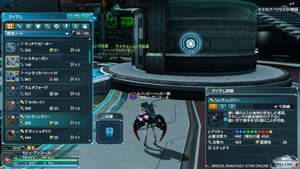pso20131215_144902_006.png