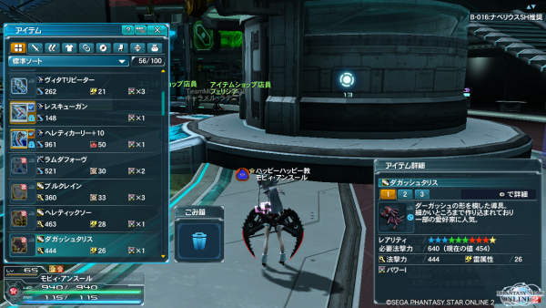 pso20131215_144905_007.png