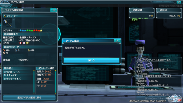 pso20131215_204615_006.png