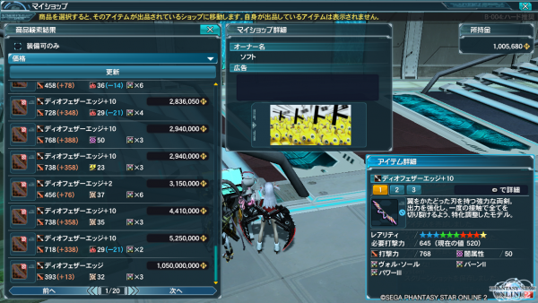 pso20131215_204955_008.png