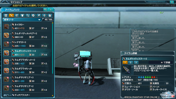 pso20131216_205123_001.png