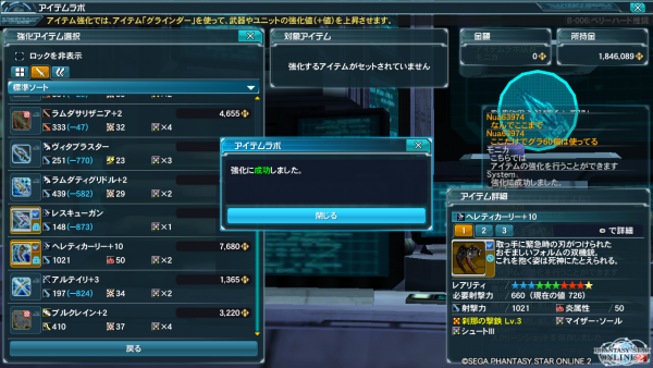 pso20131216_210348_003.png