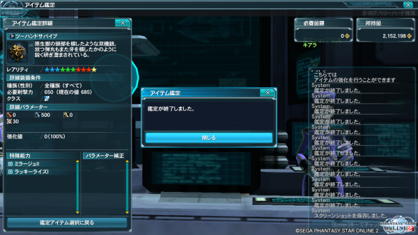 pso20131216_235614_005.png