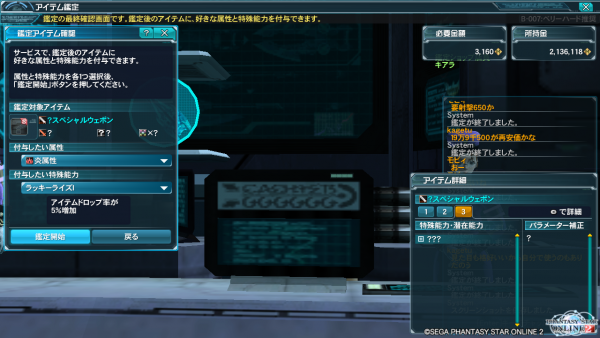 pso20131216_235800_006.png
